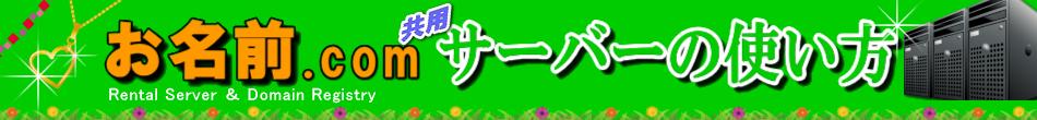 お名前.com サーバーの使い方