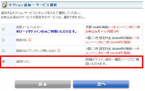 domain-add_3