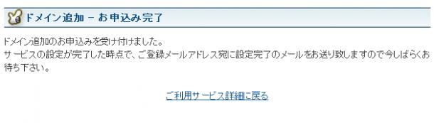 domain-add_7