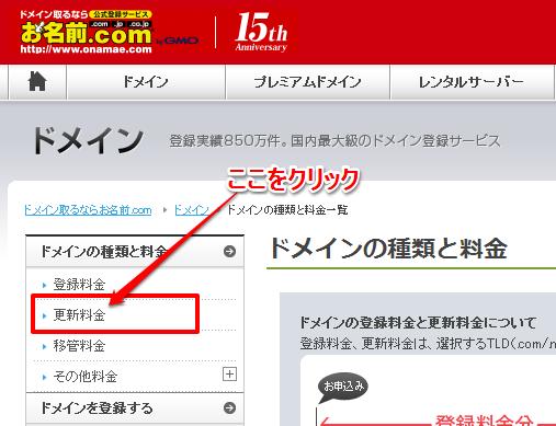 domain-renew2