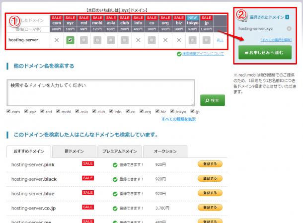 domain-setting2