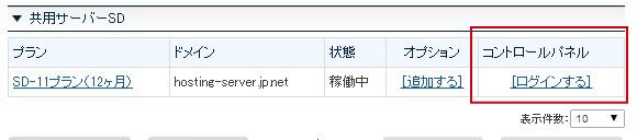 お名前.com サーバーログイン画面