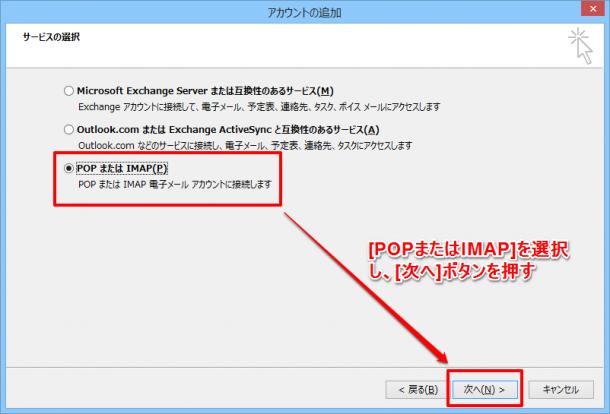 POP/IMAP選択