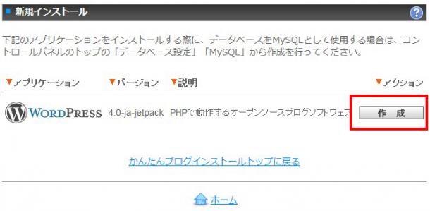 WordPress新規インストール