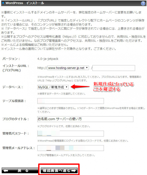 WordPressインストール設定